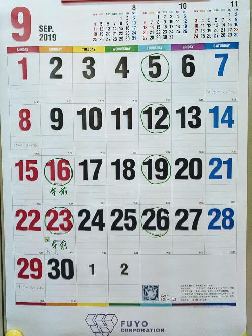 9月の受付時間