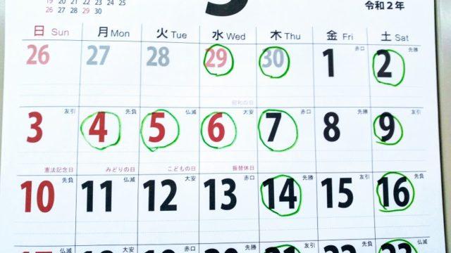 ゴールデンウイーク カレンダー