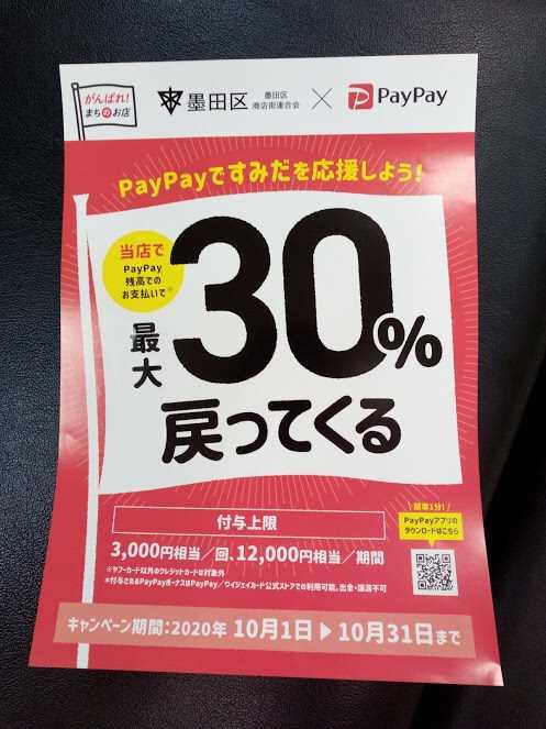 PayPay墨田区キャンペーン